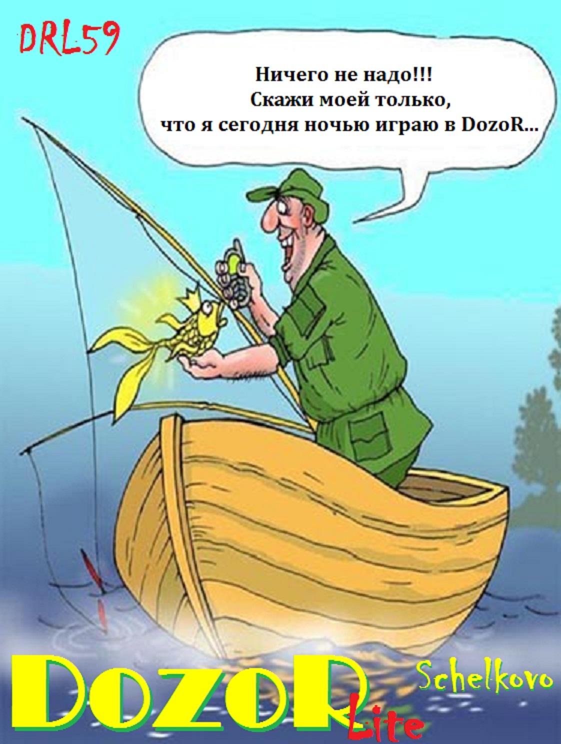 Поздравления заядлым рыбакам 62